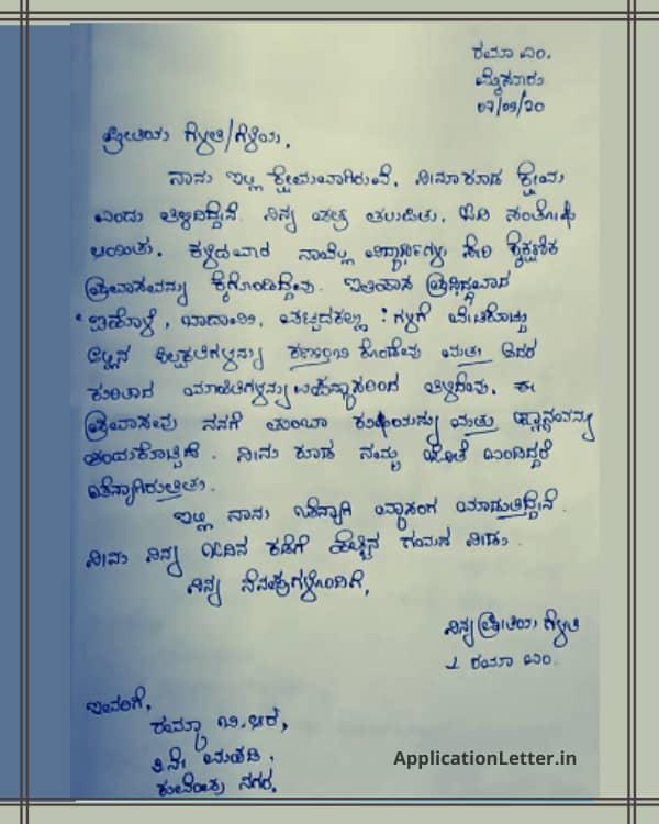 Letter Writing In Kannada For Mother, Kannada Letter Writing For Friend, Letter Writing In Kannada, Kannada Letter Writing For Father, Kannada Informal Letter