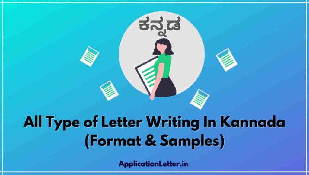 Letter Writing In Kannada, Kannada Letter Writing Format, Kannada Official Letters, Leave Letter In Kannada