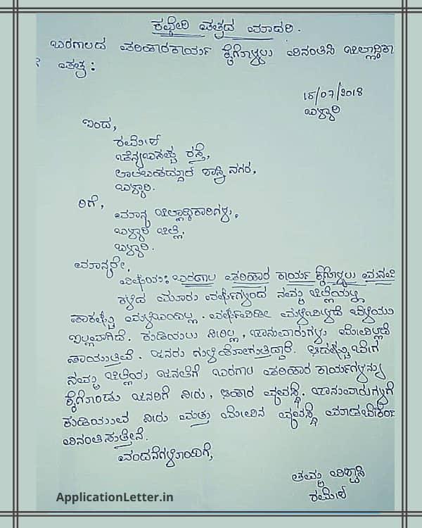 Personal Letter Writing In Kannada, Kannada Letter Writing Format, Formal Letter In Kannada