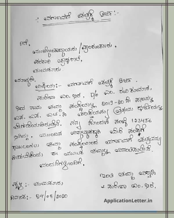 Tc Letter In Kannada, Kannada Official Letters, Kannada Letter Writing Format, Formal Letter In Kannada, Kannada Leave Letter Writing