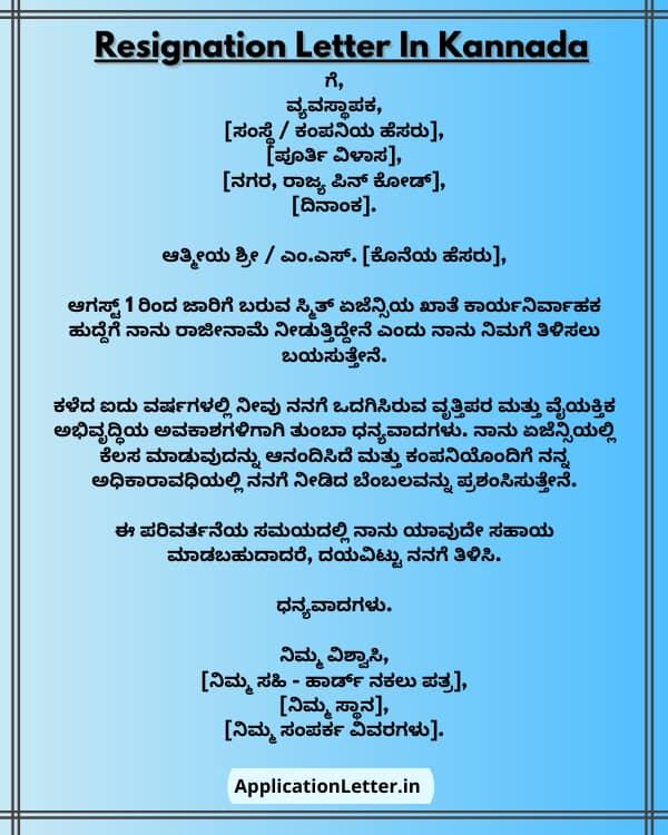 Job Resignation Letter In Kannada, Resignation Letter Sample In Kannada