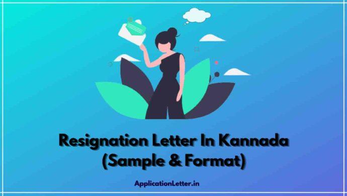 Resignation Letter In Kannada, Resignation Letter Sample In Kannada, Job Resignation Letter In Kannada
