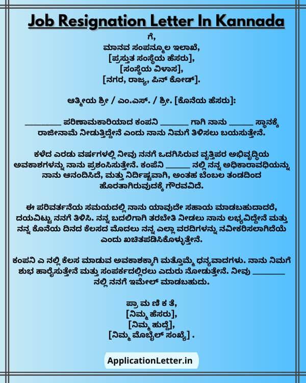 Resignation Letter Sample In Kannada, Resignation Letter Format In Kannada, Resignation Letter In Kannada