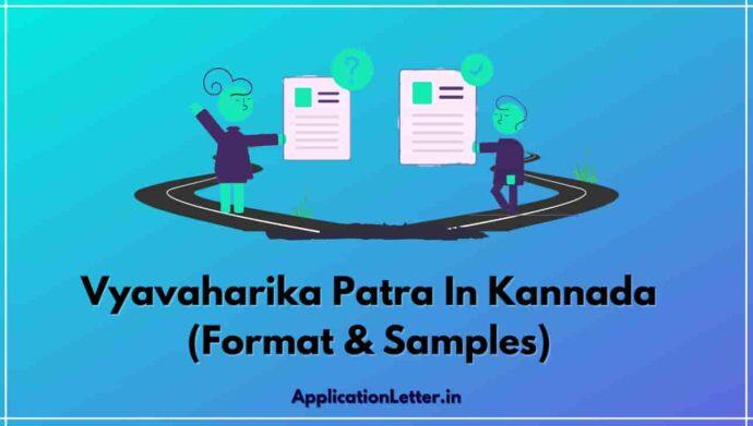 Vyavaharika Patra In Kannada, Vyavaharika Patra Kannada, Kannada Vyavaharika Patra
