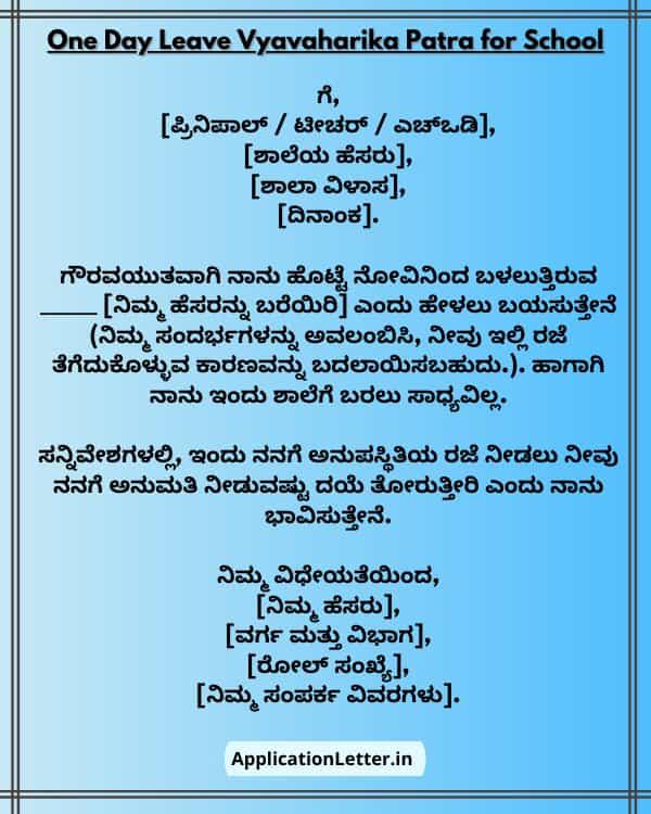 Vyavaharika Patra Kannada, Vyavaharika Patra In Kannada