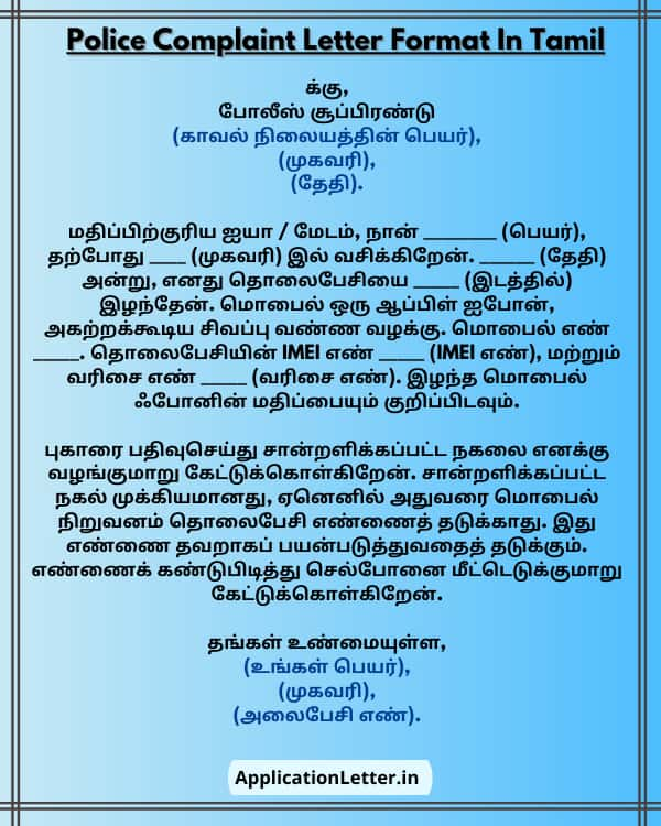 Police Complaint Letter Format In Tamil Pdf, Sample Complaint Letter To Police Inspector In Tamil, Tamil Nadu Police Complaint Letter Format, Police Complaint Letter Tamil, Police Station Complaint Letter Format In Tamil